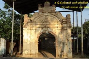 Sankiliyan Palace Entrance