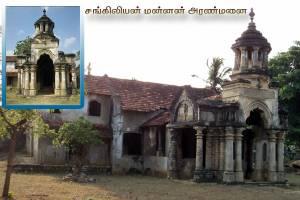 Sankiliyan Palace